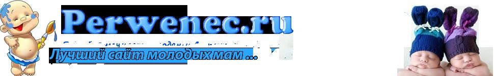 Perwenec.ru — сайт молодых и заботливых мам о воспитании и развитии ребёнка, беременности, родах и семейных отношениях
